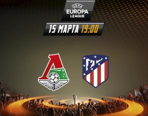 Купи билеты на матч с «Атлетико»!