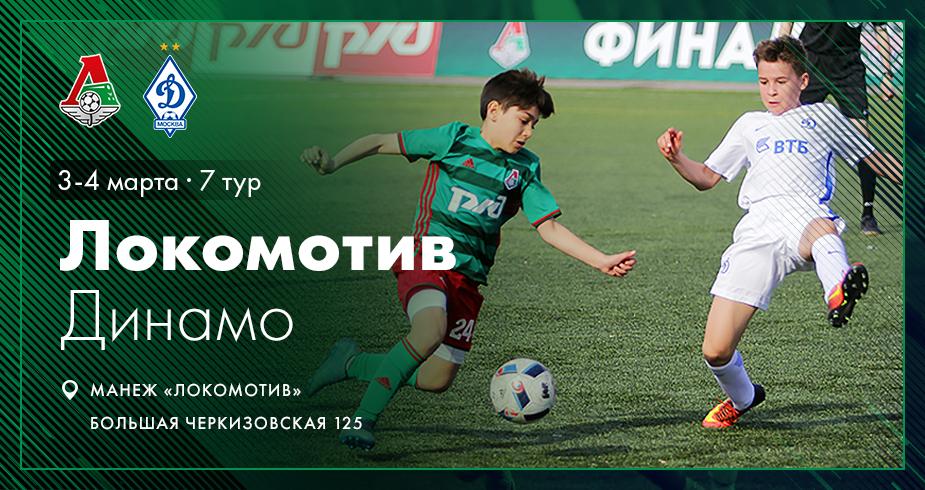 В выходные сыграем с «Динамо»