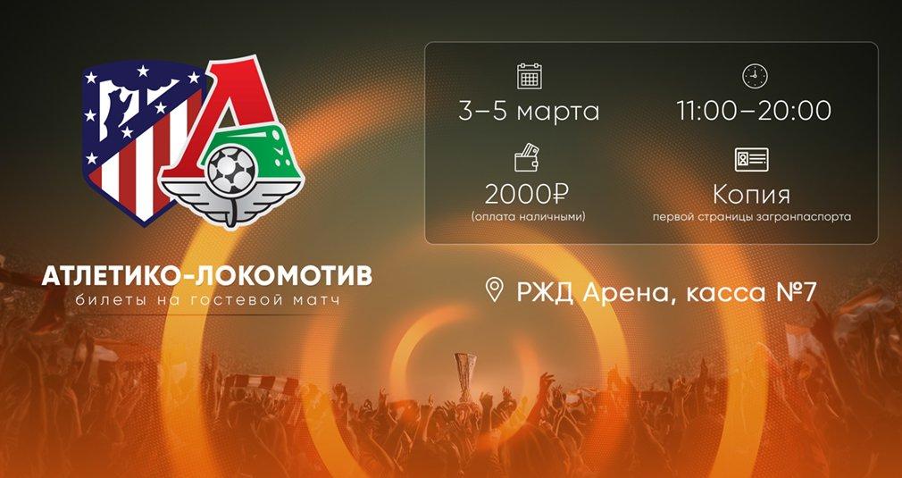 Информация о билетах на гостевой матч с «Атлетико»