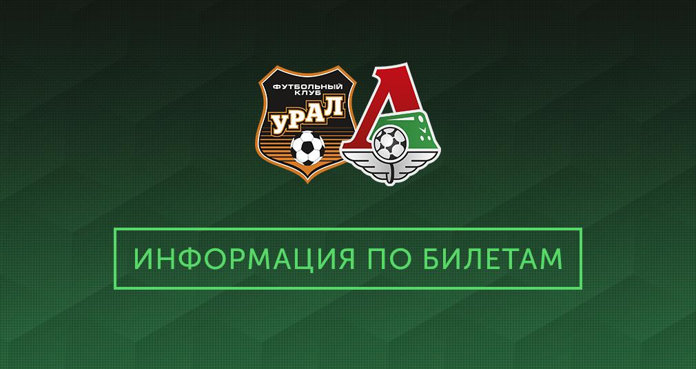 Билеты на матч с «Уралом»