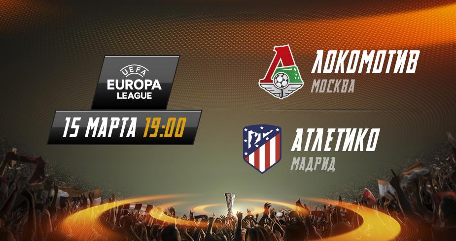 Билеты на «Атлетико» – успей купить!