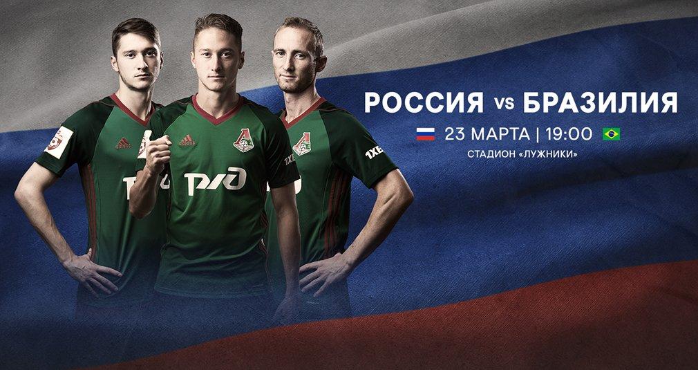 Билеты на матч Россия - Бразилия