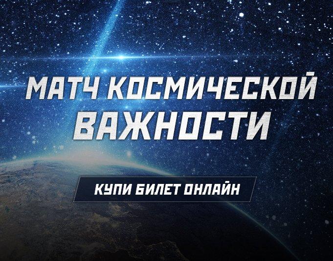 Билеты на «Казанку» – теперь онлайн!
