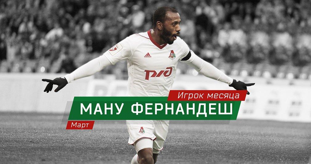 Мануэл Фернандеш - лучший игрок марта!