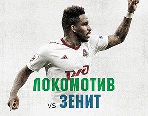 Билеты на матч с «Зенитом»