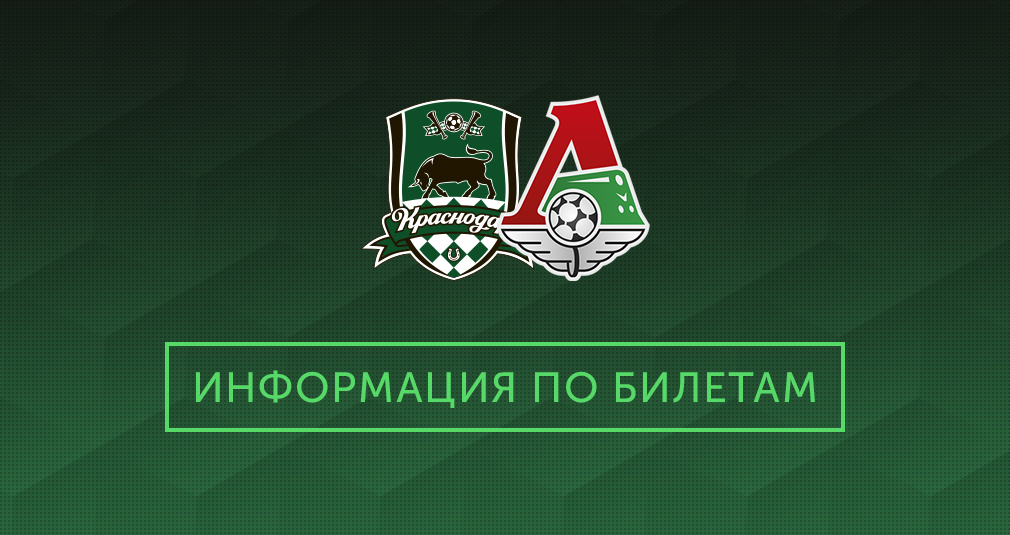 Информация о билетах на матч «Краснодар» - «Локо»