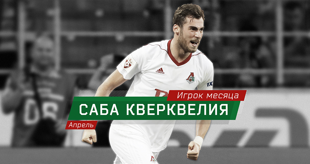Соломон Кверквелия – лучший игрок апреля!