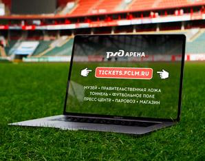 Билеты на туры по арене – теперь онлайн!
