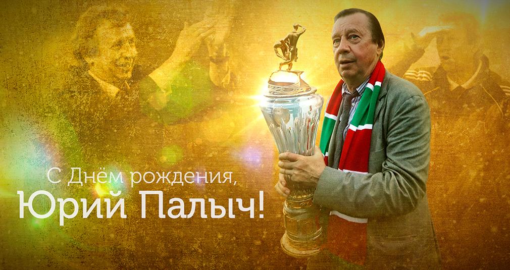 С Днём рождения, Юрий Палыч!
