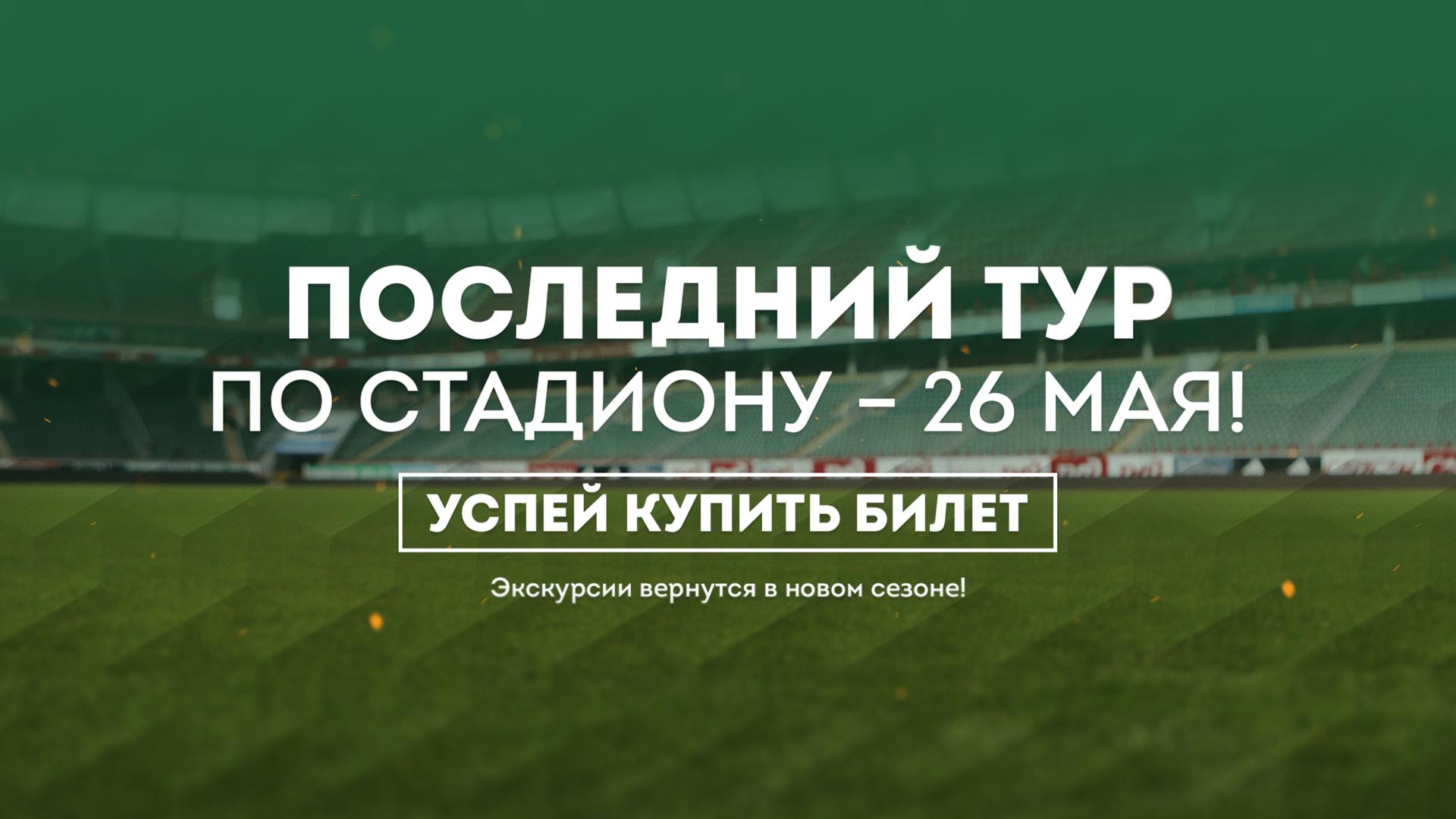 Успейте посетить тур по стадиону!