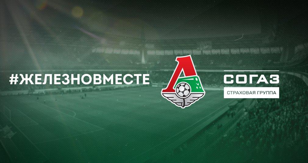 СОГАЗ и ФК «Локомотив» заключили соглашение о партнерстве