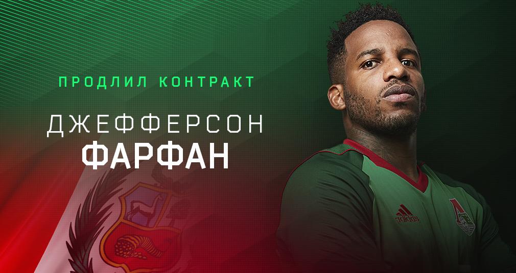 «Локомотив» продлил контракт с Фарфаном