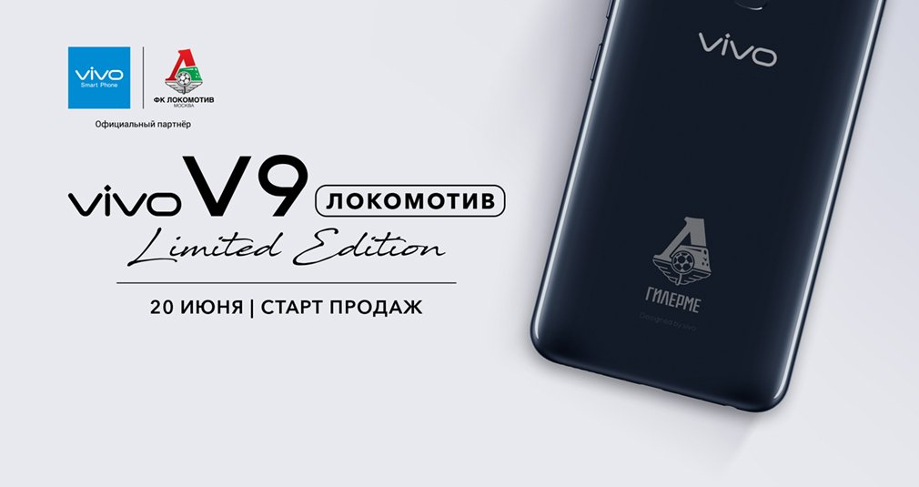 Vivo V9 Lokomotiv Edition – уже в продаже!