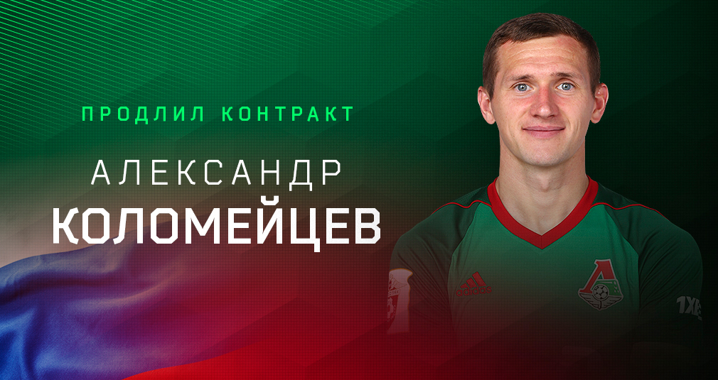 Коломейцев продлил контракт с «Локомотивом»