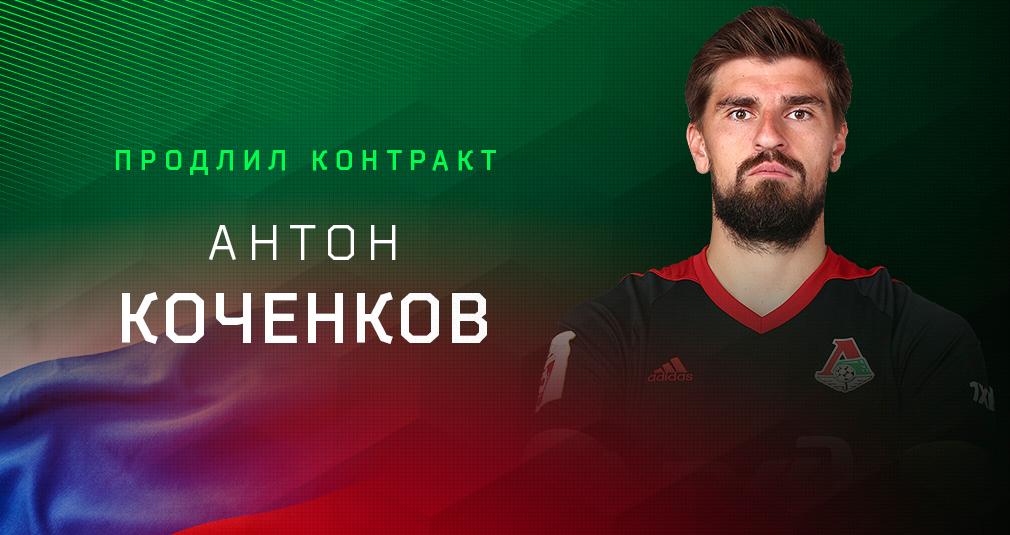 Коченков продлил контракт с «Локомотивом»