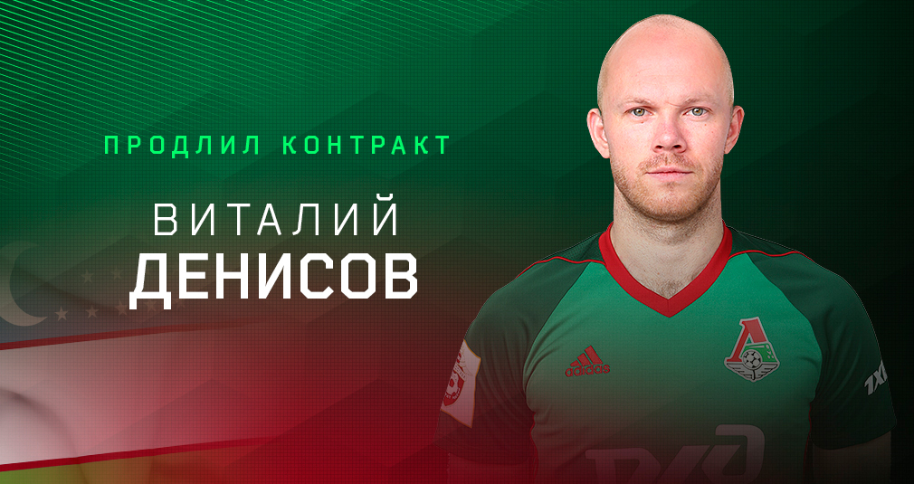 Виталий Денисов продлил контракт