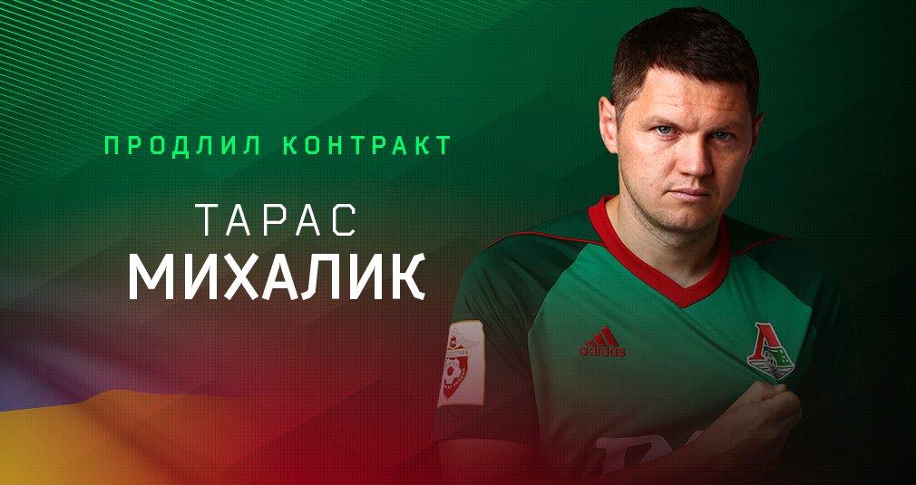 Михалик остается в «Локомотиве»