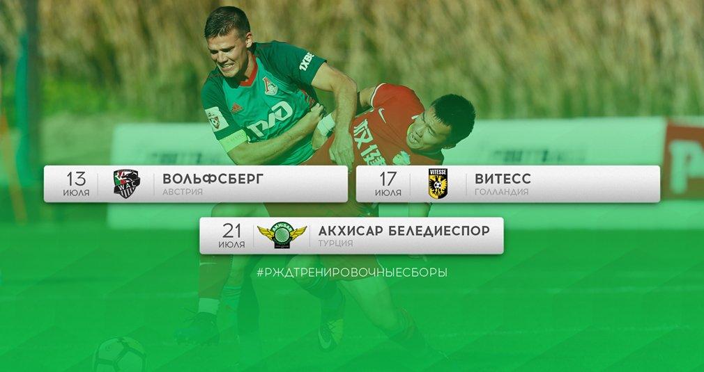 «Локомотив» проведет три матча на сборе