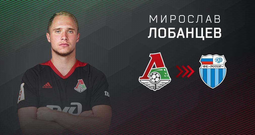 Мирослав Лобанцев покидает «Локомотив»