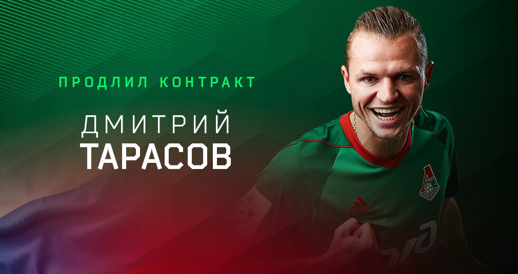 Тарасов продлил контракт с «Локомотивом»