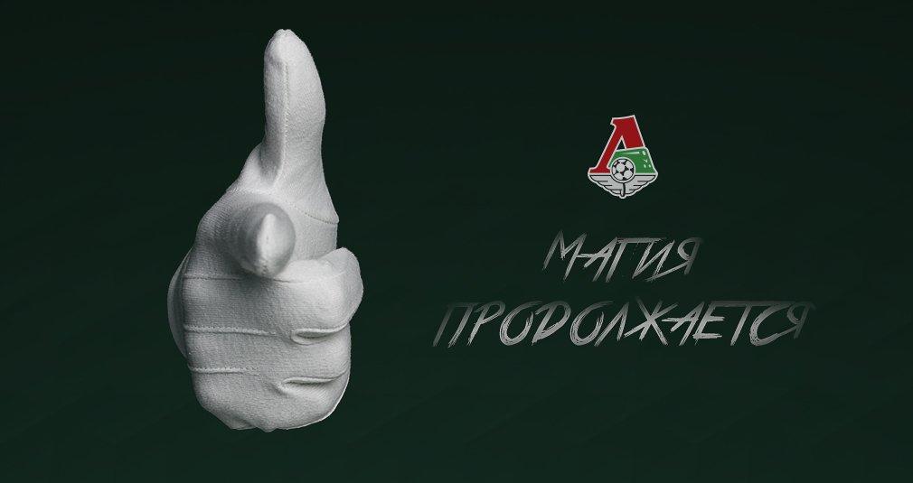 Эдер остаётся в «Локомотиве»