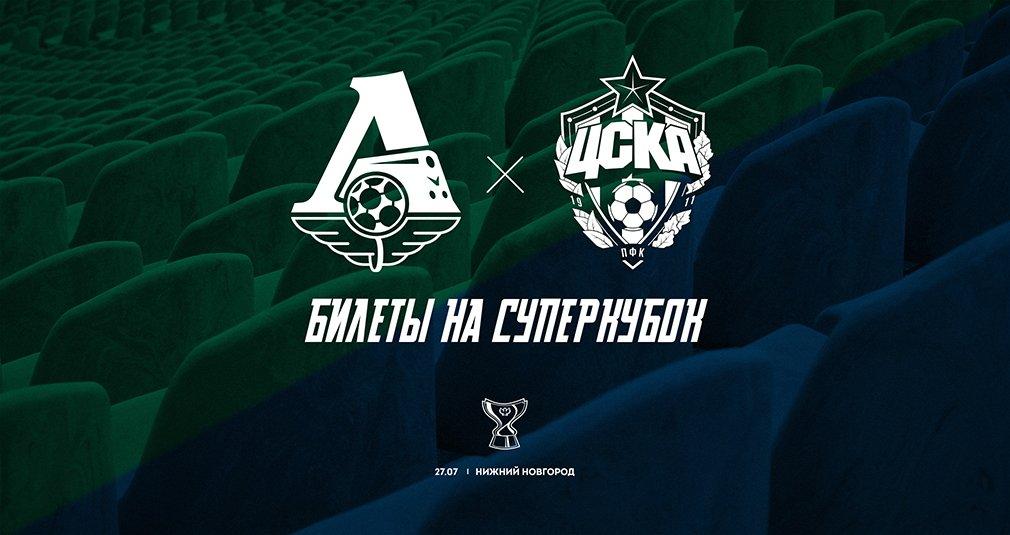 Билеты на матч за Суперкубок