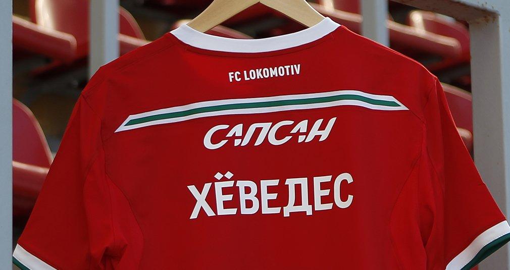Хёведес перешел в «Локомотив»