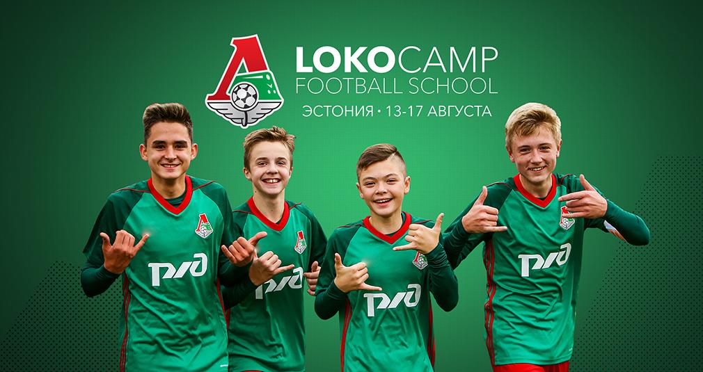 LokoCamp в Эстонии