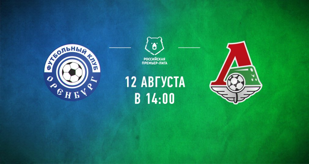 Где смотреть матч с «Оренбургом»