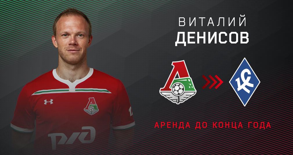 Виталий Денисов перешел в «Крылья»