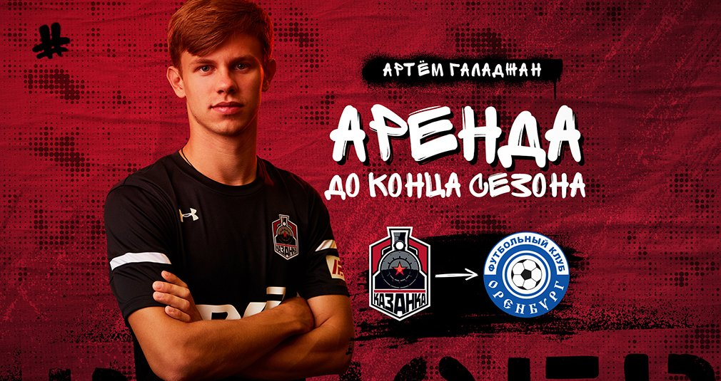 Артем Галаджан перешел в «Оренбург»