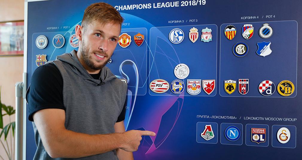 С кем «Локомотив» сыграет в Лиге чемпионов?