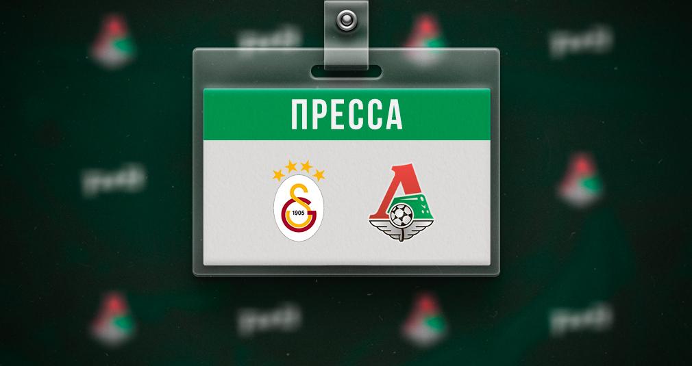 Аккредитация на матч с «Галатасараем»