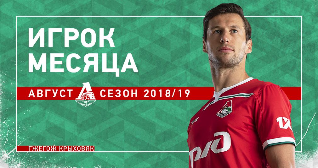 Гжегож Крыховяк – лучший игрок августа!