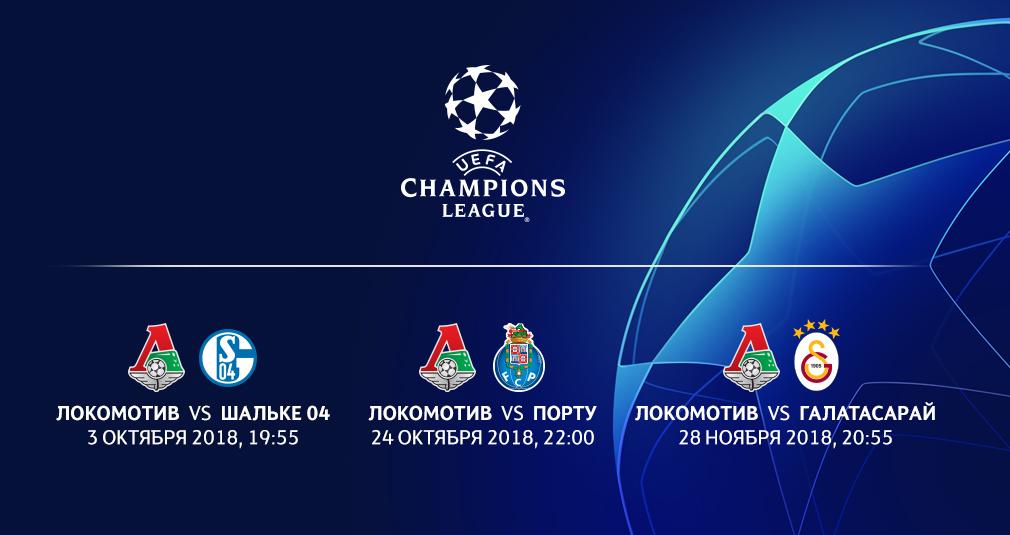 Билеты на Лигу Чемпионов
