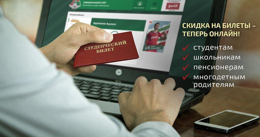 a6174daf1ef Скидки для студентов и пенсионеров – онлайн! | ФК Локомотив