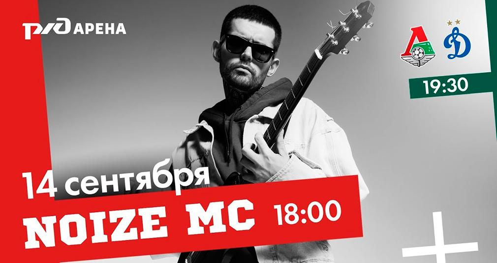 Концерт Noize MC на «РЖД Арене». LIVE