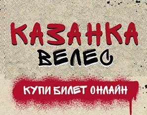«Казанка» – «Велес»: батут, диджей и пиро-шоу