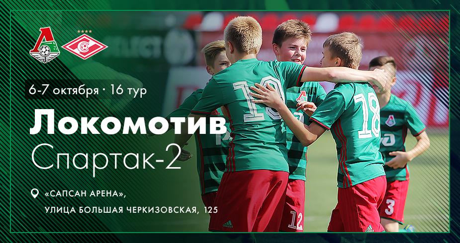 Впереди матчи со «Спартаком-2»
