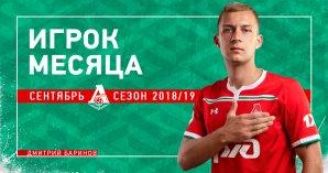 Дмитрий Баринов – лучший футболист сентября!