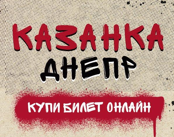 В выходные болеем за «Казанку»!