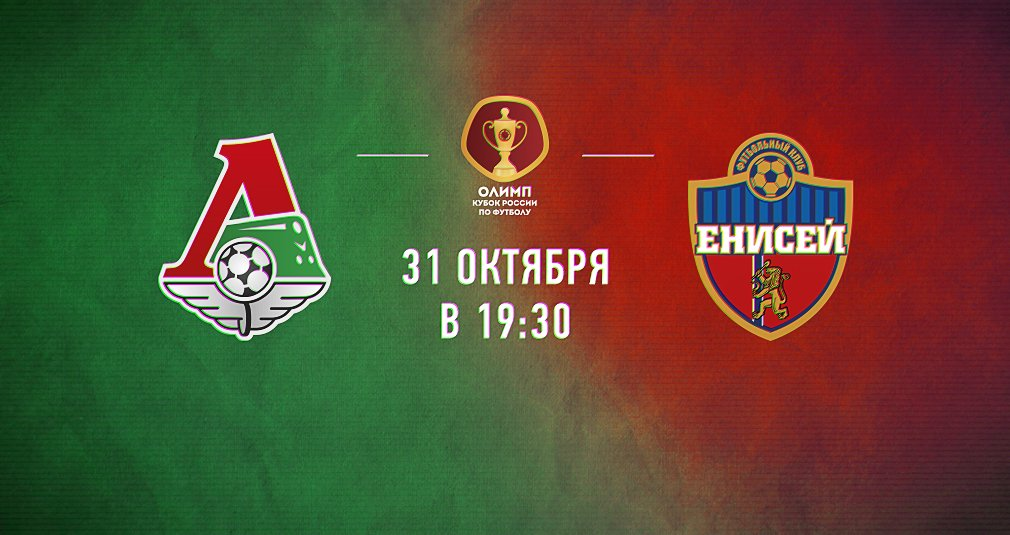 Билеты на Кубок России