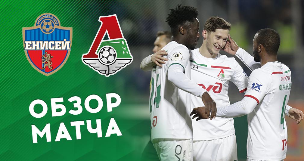 «Енисей» - «Локомотив» - 0:3. Обзор матча