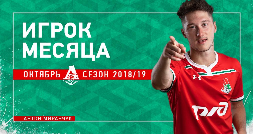 Антон Миранчук – лучший игрок октября!
