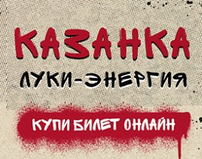 Последний бой «Казанки»