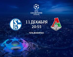 Последние билеты на матч с «Шальке 04»