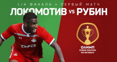 Билеты на Кубок России – в продаже!