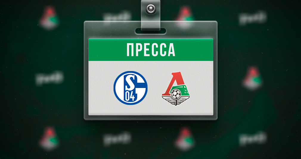 Schalke (A) Game Accreditaion