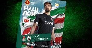 Антон Коченков: В детстве был болбоем на матче «Локомотива» в Лиге чемпионов