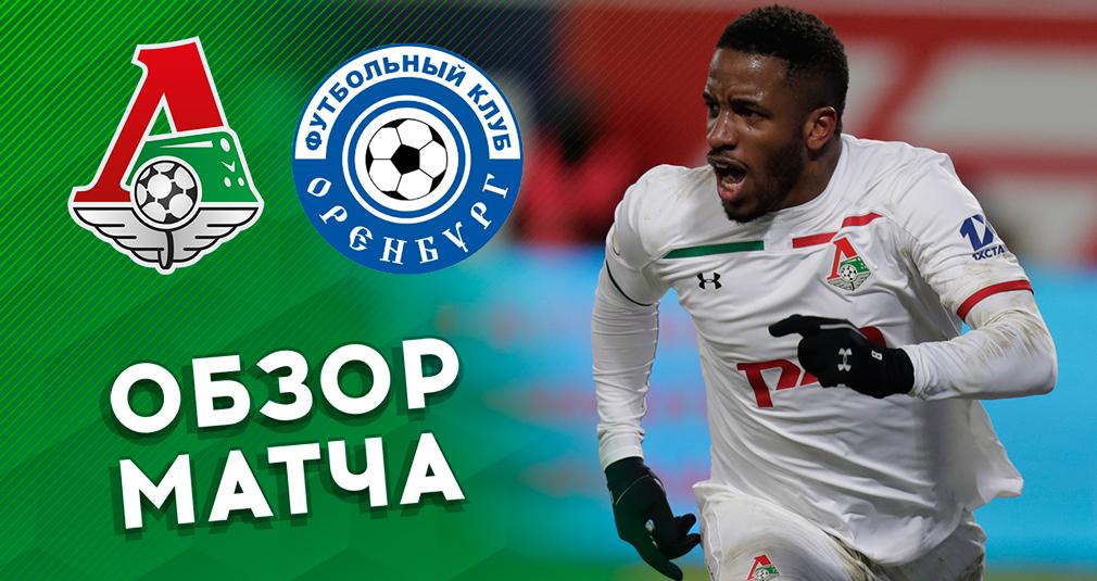 «Локомотив» - «Оренбург». Обзор матча
